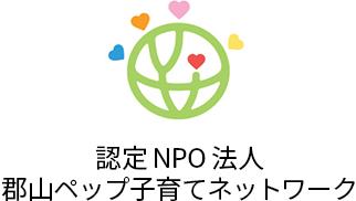 認定NPO法人郡山ペップ子育てネットワーク