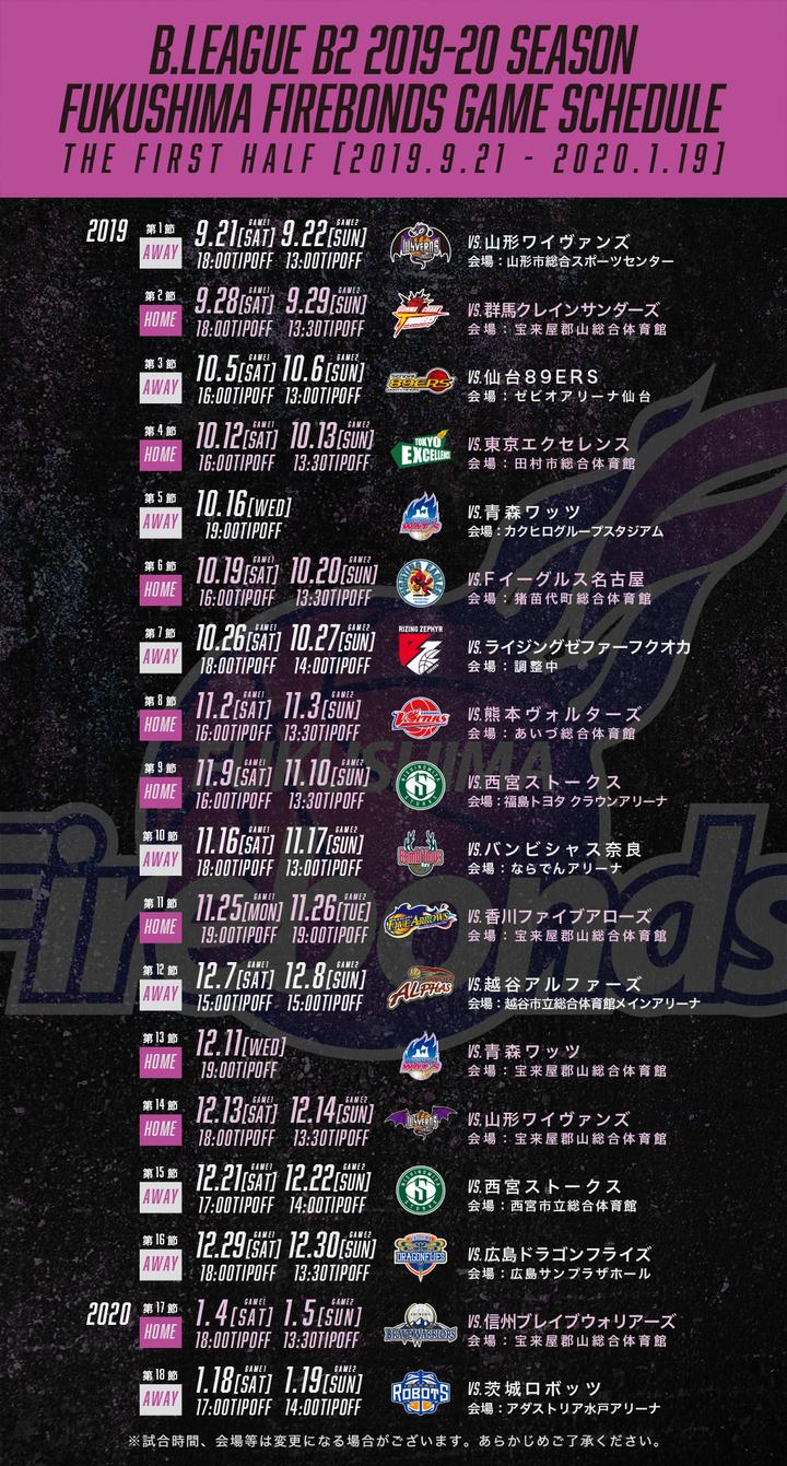 2019‐2020シーズンスケジュール.jpg