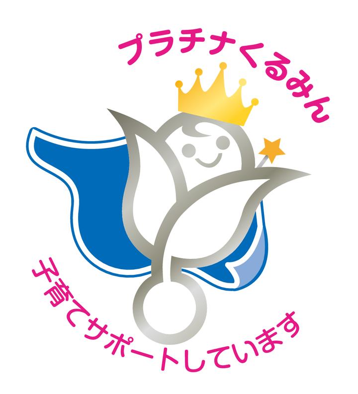 05 プラチナくるみん(青).png